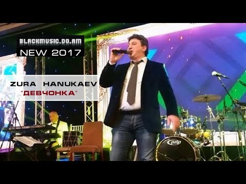 Zura Hanukaev -  Девчонка //Супер Песня 2017
