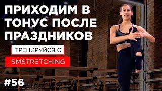 БЫСТРО НАБИРАЕМ ФОРМУ и ПРИХОДИМ В ТОНУС ПОСЛЕ ПРАЗДНИКОВ | SM Stretching
