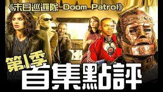 《末日巡邏隊 Doom Patrol》首集點評:怪異奇人又組隊? DC宇宙第二炮《泰坦Titans》衍生劇