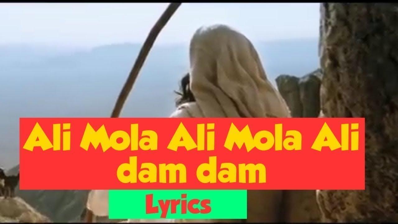Ali Maula Ali Mola Ali Dam Dam Lyrics | Remix | Famous TikTok 2019 | Sultan  ul Qadria