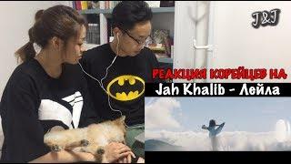 Реакция корейцев на Jah Khalib - Лейла - Премьера Клипа!