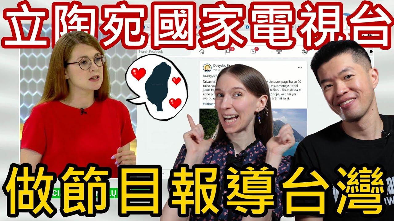 台灣爆紅?立陶宛國家電視台做特別節目討論台灣😍立陶宛媒體和名人如何聊台灣