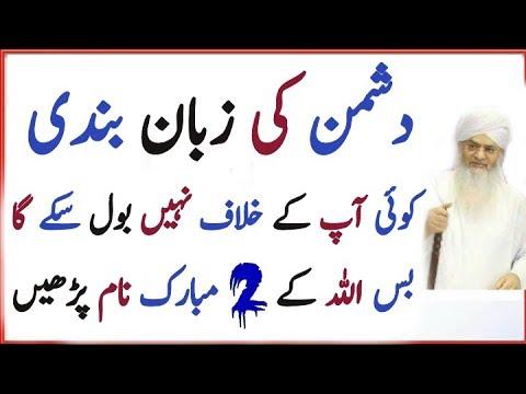 Dushman Ki Zuban Bandi Ka Wazifa | Dushman Ko Barbad Karne Ka Wazifa | Amal