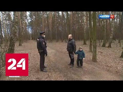 В Москве ужесточили режим самоизоляции - Россия 24