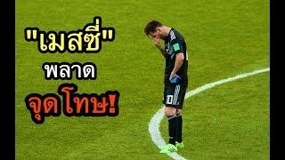 ไฮไลท์ | เมสซี่ พลาดจุดโทษ | อาร์เจนตินา Vs ไอซ์แลนด์ | ฟุตบอลโลก 16/06/2018