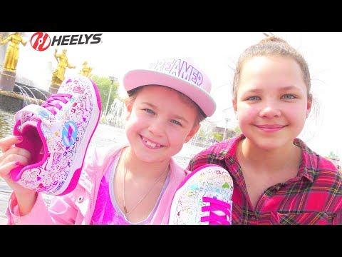Heelys Кеды Кроссовки - Ролики!! 👍🤘  Ксюша и Настя на ВДНХ! 👍🤘 Катаемся на Хилисах! Видео для детей!