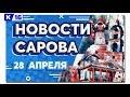 Новости Сарова 28.04.2020