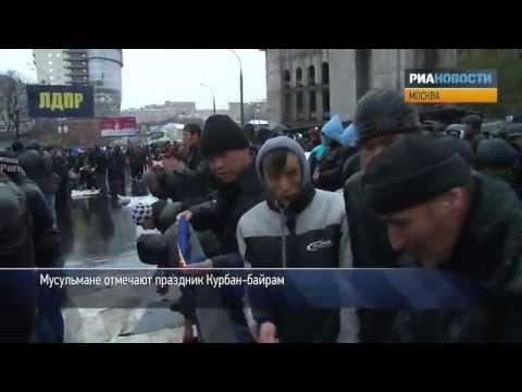 Мусульмане в Москве отмечают Курбан-байрам