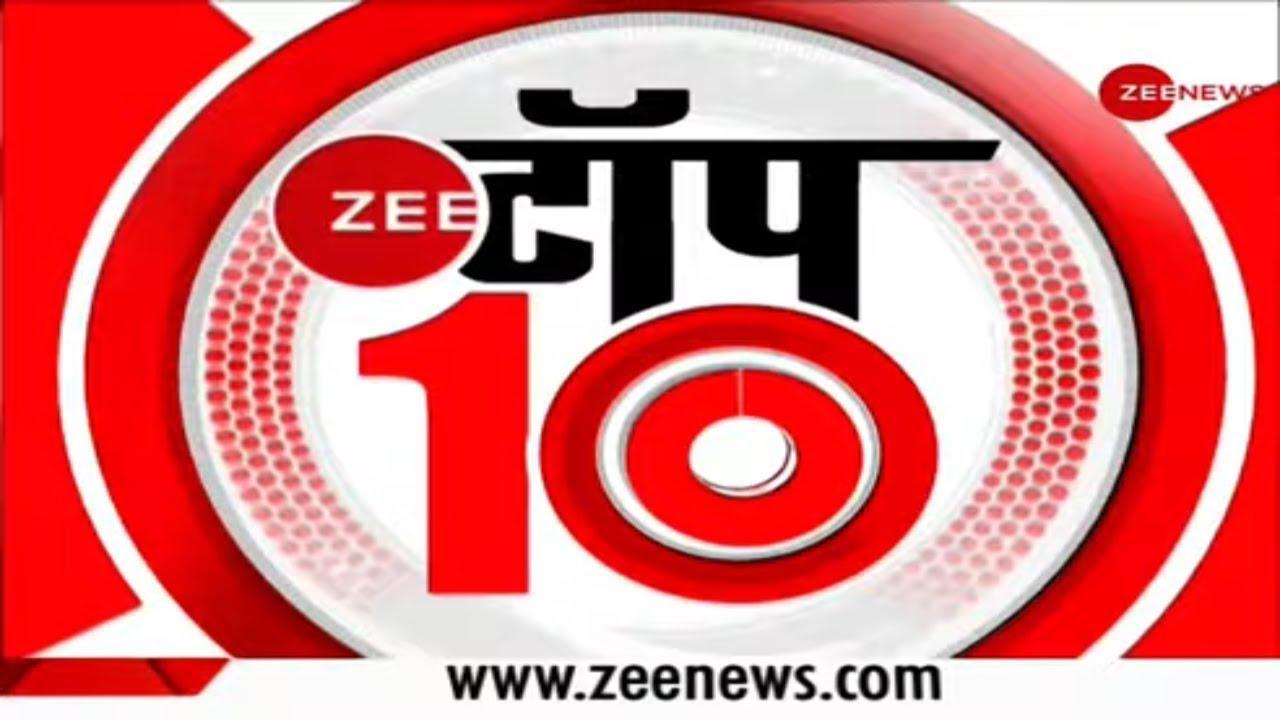 Zee Top 10: 10 Big News Till Now  Top News Today |  Breaking News |  Hindi news |  Latest news