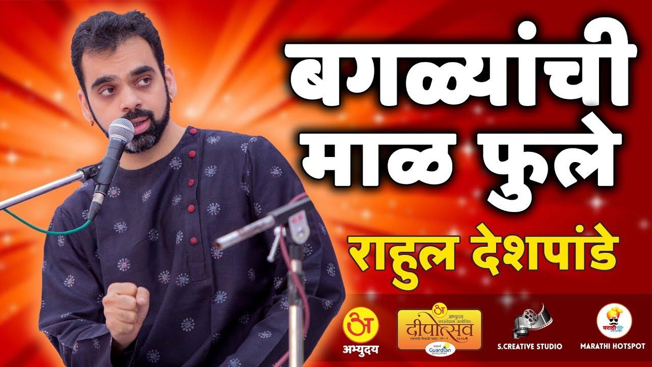 baglyanchi maal phule shankar mahadevan mp3