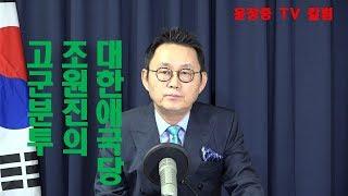 대한애국당 조원진의 고군분투(孤軍奮鬪) 윤창중 TV(2017.10.10)