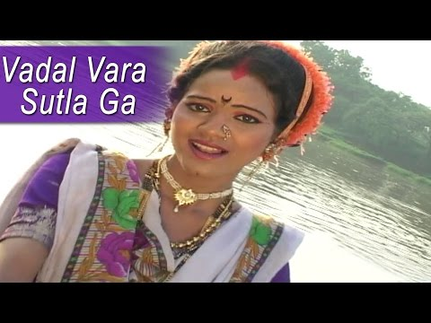 Vadal Vara Sutla Ga | Marathi Hot Song | HD