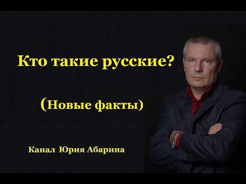 Кто такие русские? (Новые факты)