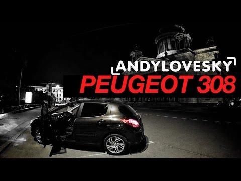 Peugeot 308 - давайте объективно...