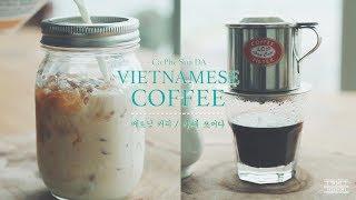 ❄️ICED COFFEE❄️ How to make Vietnamese Coffee 'Ca Phe Sua DA' : Cho's daily cook