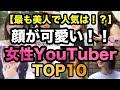 1番可愛い!人気女性YouTuber ランキングTOP10!