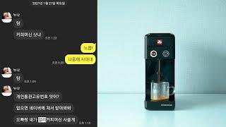 감성영상이 탄생하는 과정 (feat. 일리 커피머신)