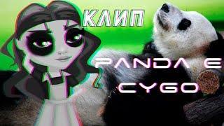 Клип | Аватария | Panda E - Cygo
