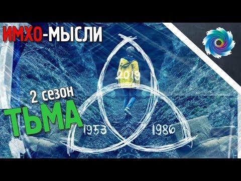 ТЬМА -  2 сезон - ИМХО мысли - СПОЙЛЕРЫ