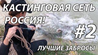 Рыбалка Кастинговой Сетью Россия Лучшие забросы 2