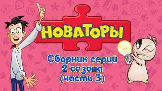 Новаторы - Все серии 2 сезона (серии 11- 15) Развивающий мультфильм