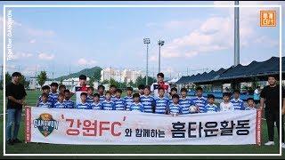 Together GANGWON 👣- 춘천 주니어FC와 함께 하는 축구클리닉 ⚽️