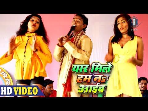 Yaar Mile Hum Na Aaib | Bhojpuri Superhit Song | Driver Sajanwa