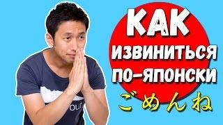 Как сказать спасибо и извиниться по-японски