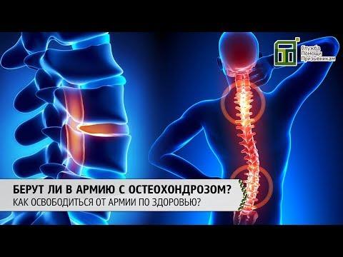 Берут ли в армию с остеохондрозом | Как освободиться от армии с остеохондрозом?