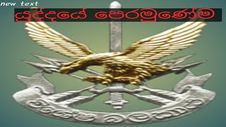 3 S F   SRI LANKA ARMY