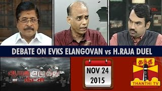 Ayutha Ezhuthu Neetchi 24-11-2015 Debate On