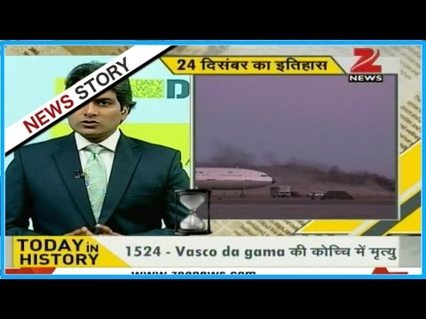 DNA: Today in History | December 25, 2016