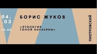 видео основные направления науки о поведении