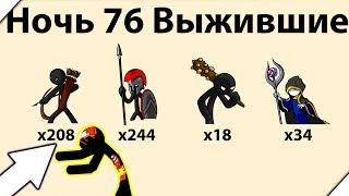 НЕПОБЕДИМАЯ АРМИЯ - Stick War Legacy zombie mode # 10