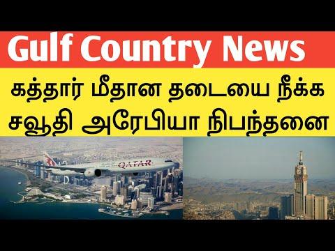 கத்தார் மீதான தடையை நீக்க சுவூதி அரேபியா நிபந்தனை|saudi arabia news in tamil