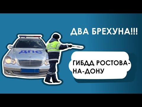 ГИБДД Ростова-на-Дону . Два Брехуна !!!
