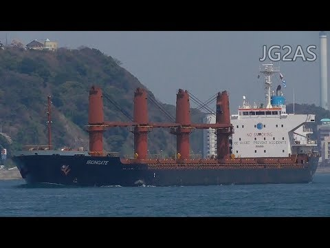IRONGATE バラ積み船 Bulk carrier EASTERN PACIFIC SHIPPING 2018-APR