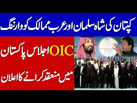 Next Organisation Of Islamic Cooperation OIC Conference Will Be Hosted By Pakistan | Khoji TV