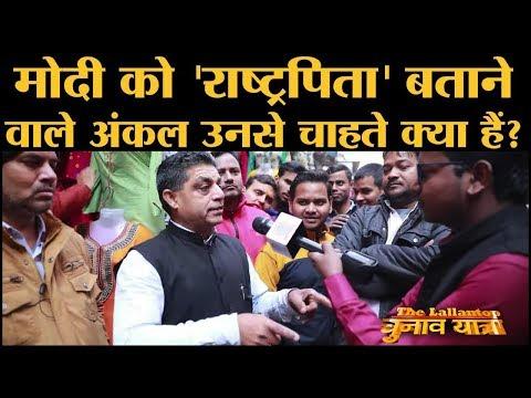 Delhi election: Gandhi Nagar में मिले ये अंकल PM Modi से किसको खुश करने की बात कह रहे हैं?