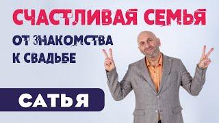 Сатья дас - Счастливая семья от знакомства к свадьбе. Москва 20.05.2016(, 2016-05-27T07:10:44.000Z)