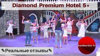 Отель Diamond Premium Hotel & Spa 5*, Турция, Сиде - экскурсии и развлечения. ✎Реальные отзывы✎