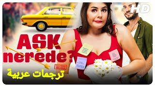 أين الحب | فيلم تركي رومانسي كوميدي الحلقة كاملة (مترجم بالعربية)