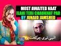 Ilahi Teri Chaukhat Pe   Junaid Jamshed   - MULTAZIM PAR (DUA) - JUNAID JAMSHED - OFFICIAL