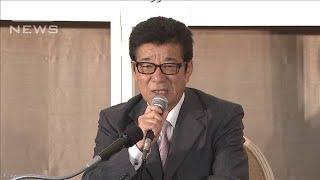 日本維新の会・松井代表 参議院選挙を終えて会見(19/07/22)