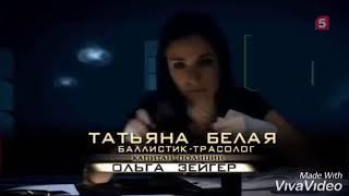 Вечность рядом с тобой Белая и Данилов След
