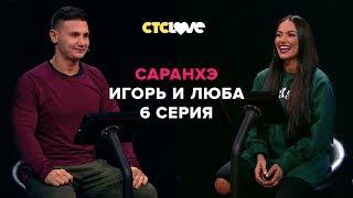 Анатолий Цой, Игорь Humor и Любятинка    Саранхэ   Серия 6