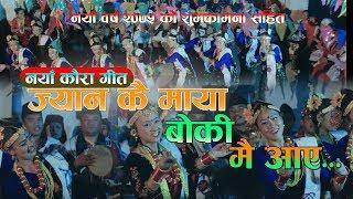 New Nepali Kaura Song  2018
