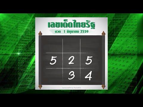 หวยไทยรัฐ งวด 01/06/59 เลขเด็ด เลขดัง รู้ก่อนใคร