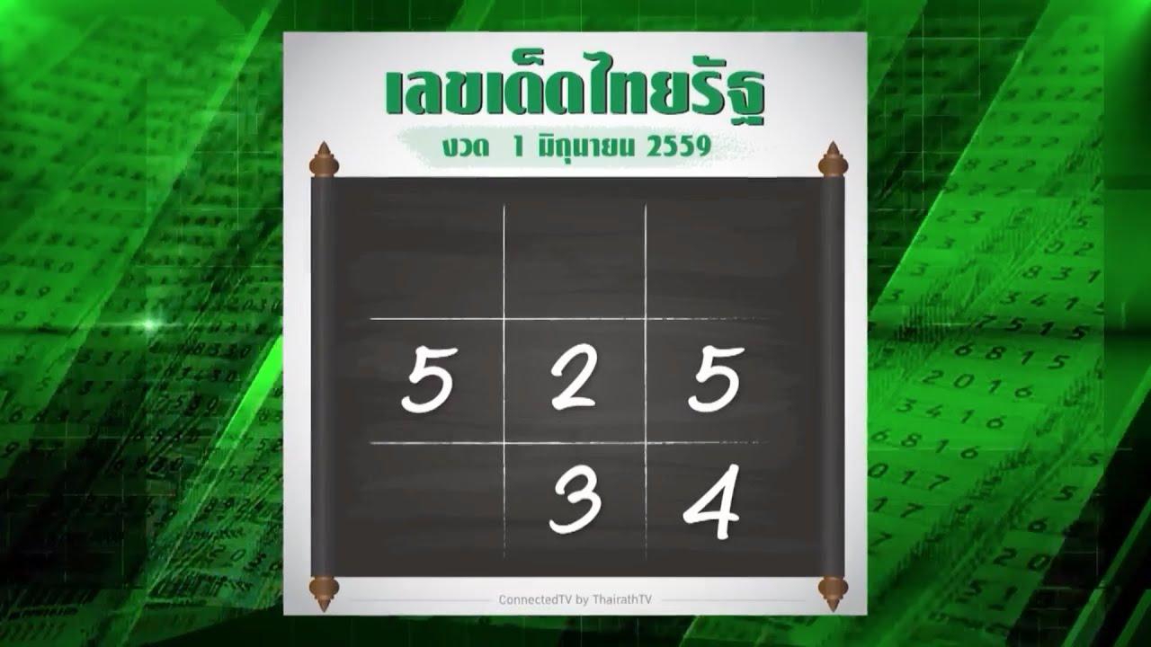 หวยไทยรัฐ งวด 01/06/59 เลขเด็ด เลขดัง รู้ก่อนใคร - YouTube