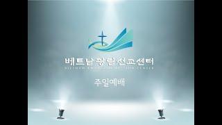 VNKLMC / 베트남광림선교센터 / 성탄절예배 / 1…